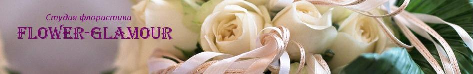 Студия флористики Flower-Glamour